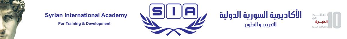 La Academia Siria Internacional | SIA