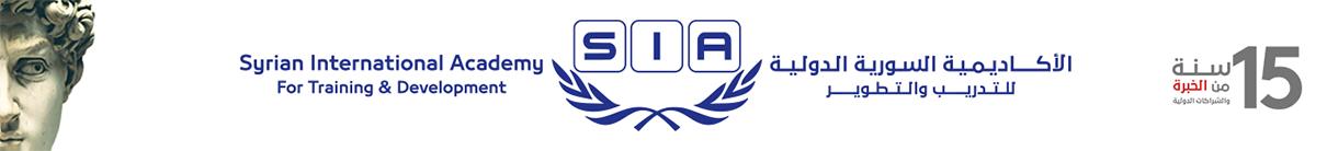 الأكاديمية السورية الدولية SIA